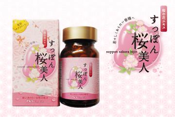すっぽんサプリメント桜美人