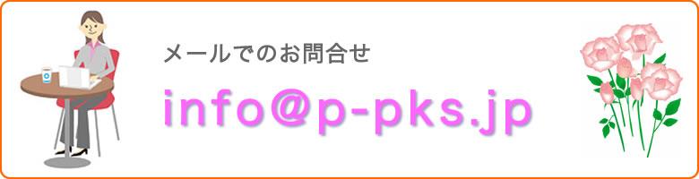 PKS お問い合わせ