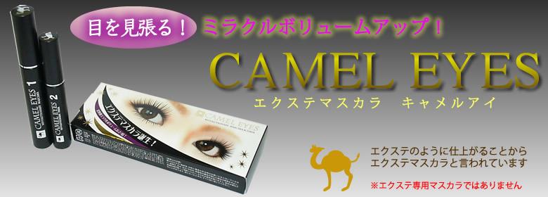 マスカラキャメルアイ CAMEL EYES