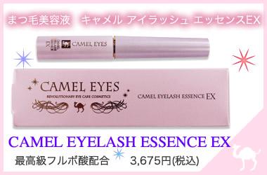 CAMEL EYELASH ESSENCE EX (キャメル アイラッシュ エッセンス イーエックス)