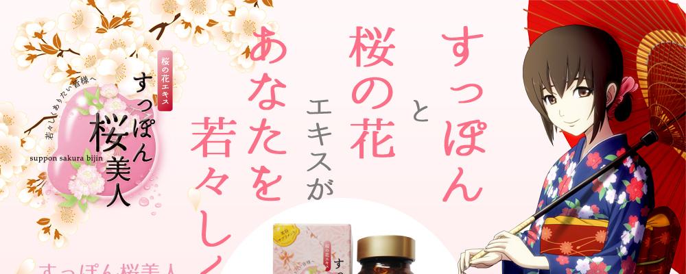 すっぽん桜美人 すっぽんサプリメント コラーゲン