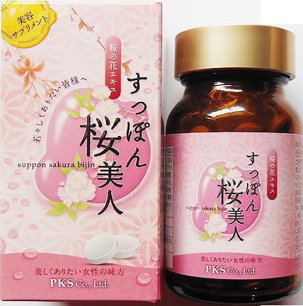すっぽん桜美人 美容サプリメント